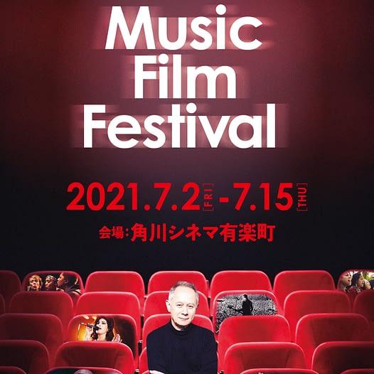 peter barakans music film festival