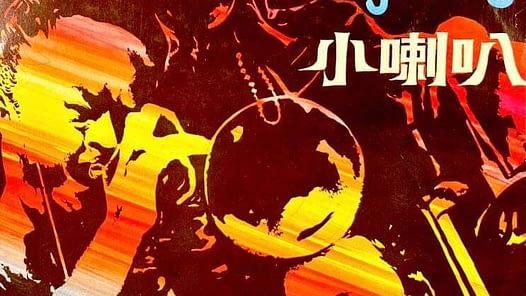 The World Around Don Cherry Mix by Hiroki Igarashi